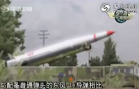 Chinese Warhead to Suppress US Bases