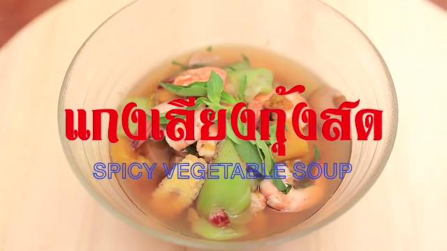 Ep 4: Spicy Vegetable Soup | Home Cooked: Thailand