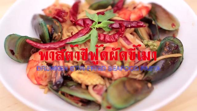 Ep 5: Drunken Stir-Fried Seafood Pasta | Home Cooked: Thailand