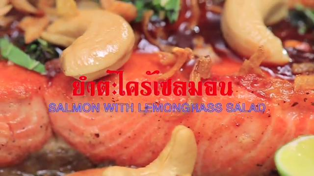 Ep 10: Salmon and Lemongrass Salad | Home Cooked: Thailand