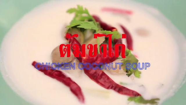 Ep 12: Chicken Coconut Soup | Home Cooked: Thailand