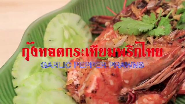 Ep 9: Garlic-Pepper Prawns | Home Cooked: Thailand